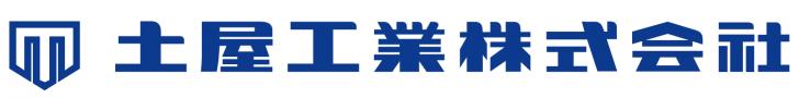 土屋工業株式会社