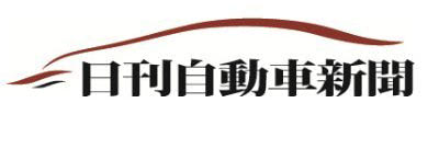 株式会社日刊自動車新聞