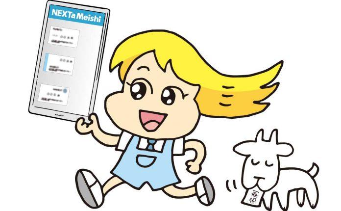 ネクスタ・メイシ公式PRマスコットキャラクター</br>「ネクスたん」誕生!
